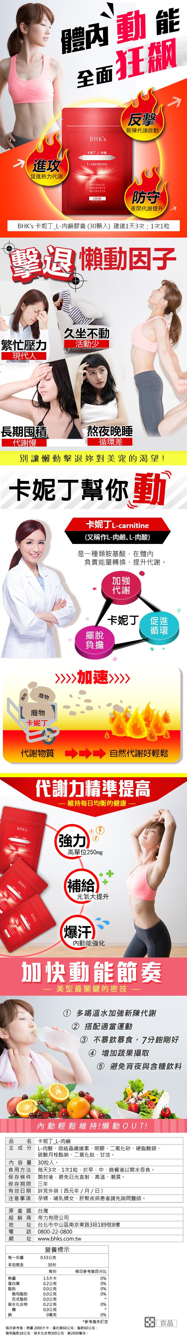 BHK's—裸耀膠原蛋白錠