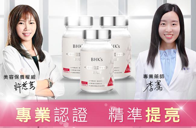 專業雙師推薦,GSH穀胱甘太錠,養顏美容、幫助美白、有效入睡。