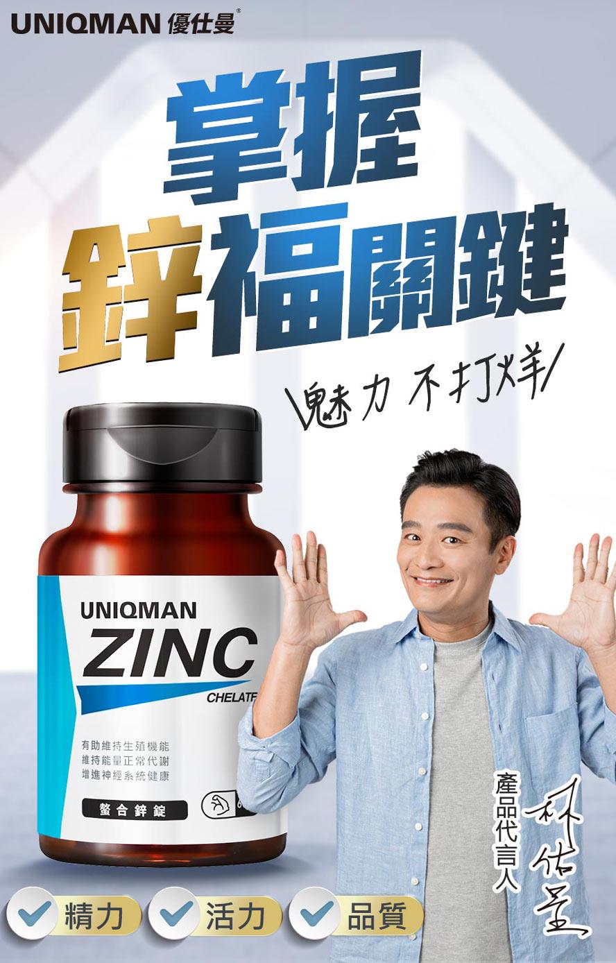 吃UNIQMAN螯合鋅能夠增進活力,補足男性所需