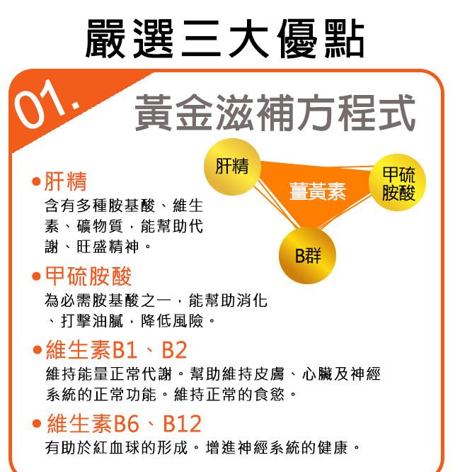 UNIQMAN 薑黃+肝精