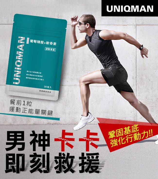 UNIQMAN 葡萄糖胺+軟骨素
