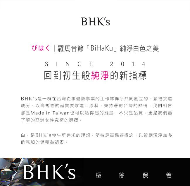 BHK的極簡保養品牌簡介