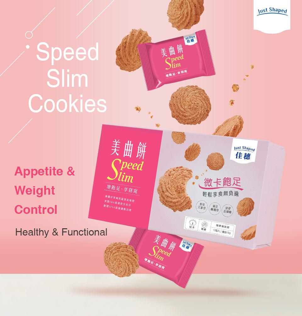 健康機能飽足餅乾,減少熱量攝取快速降低體脂肪