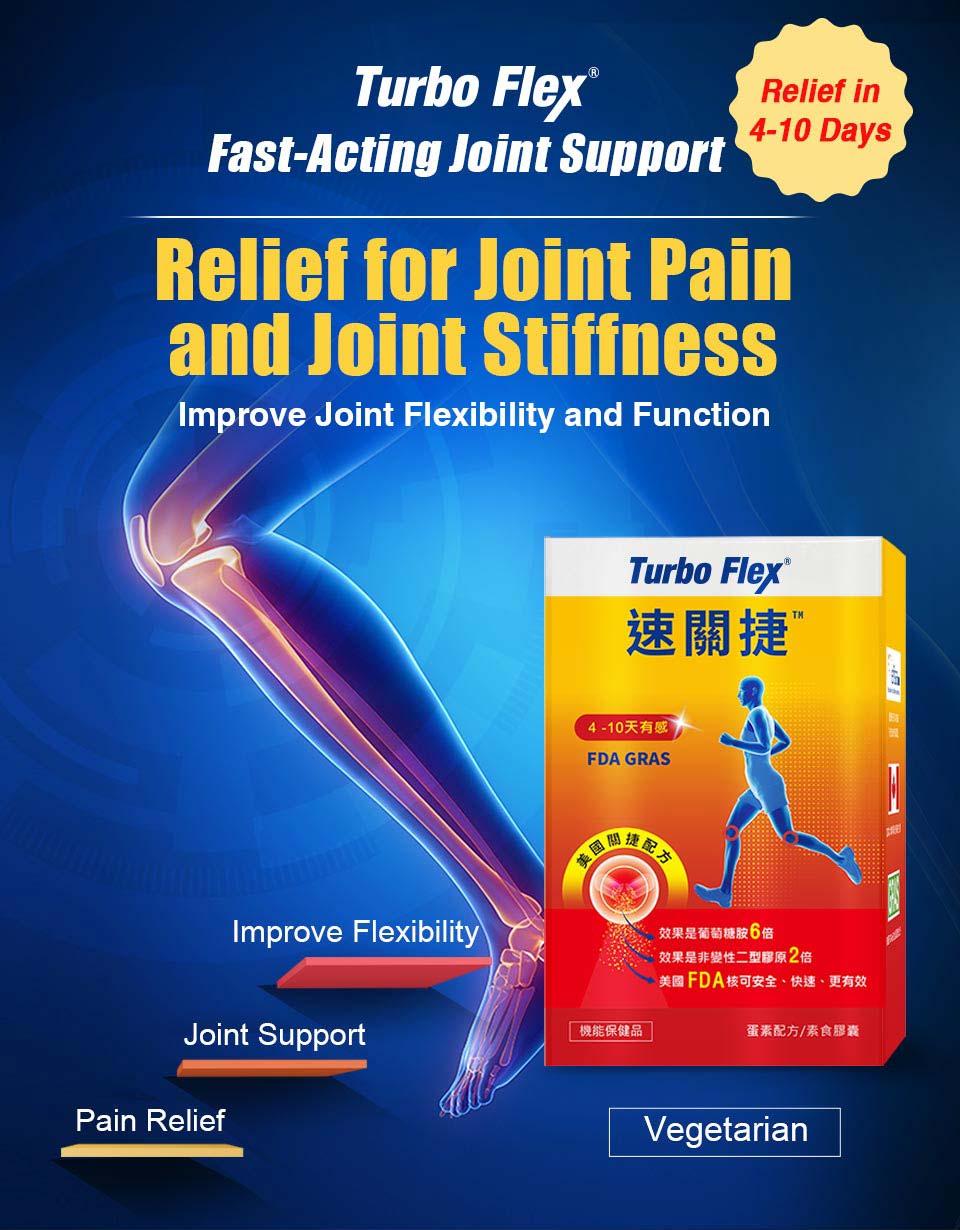 速關捷幫助修復肌肉關節損傷