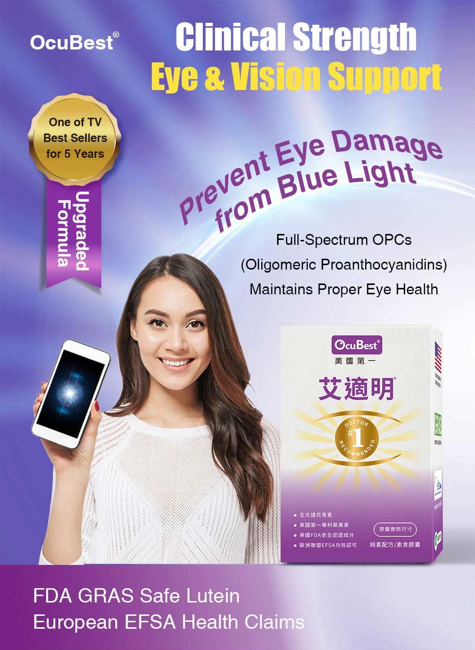 艾適明專利葉黃素有效抵抗藍光傷害