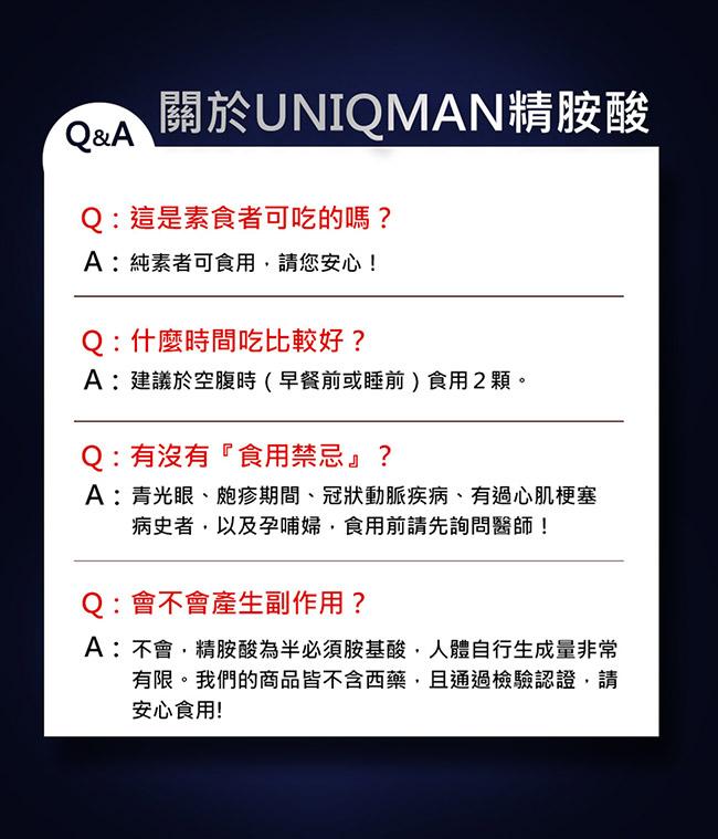UNIQMAN_精胺酸