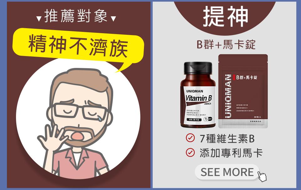 B群+瑪卡錠,含有7種維他命B及專利瑪卡配方,有效提神醒腦,推薦俾精神不濟族.