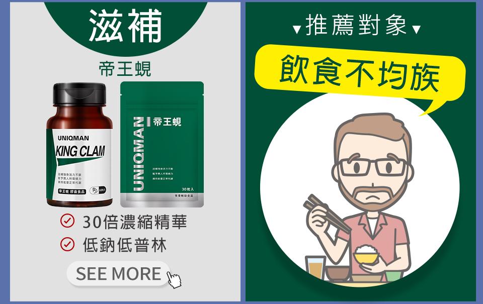 帝王蜆,蘊含30倍濃縮精華及低鈉低普林,滋補養生,推薦俾飲食不均族.