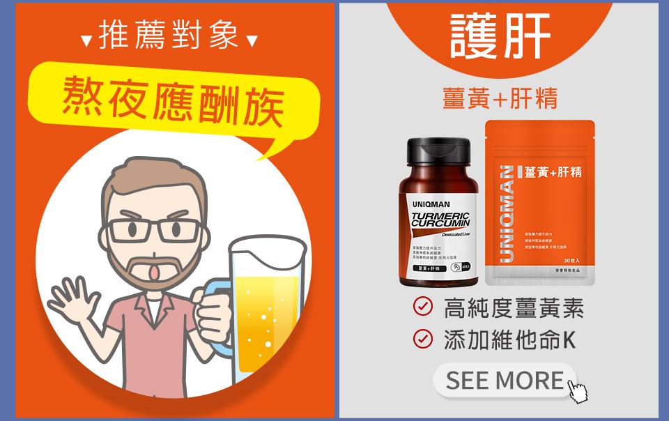 薑黃+肝精,添加高純度薑黃素以及維他命K,有助護肝排毒,推薦俾熬夜應酬族.