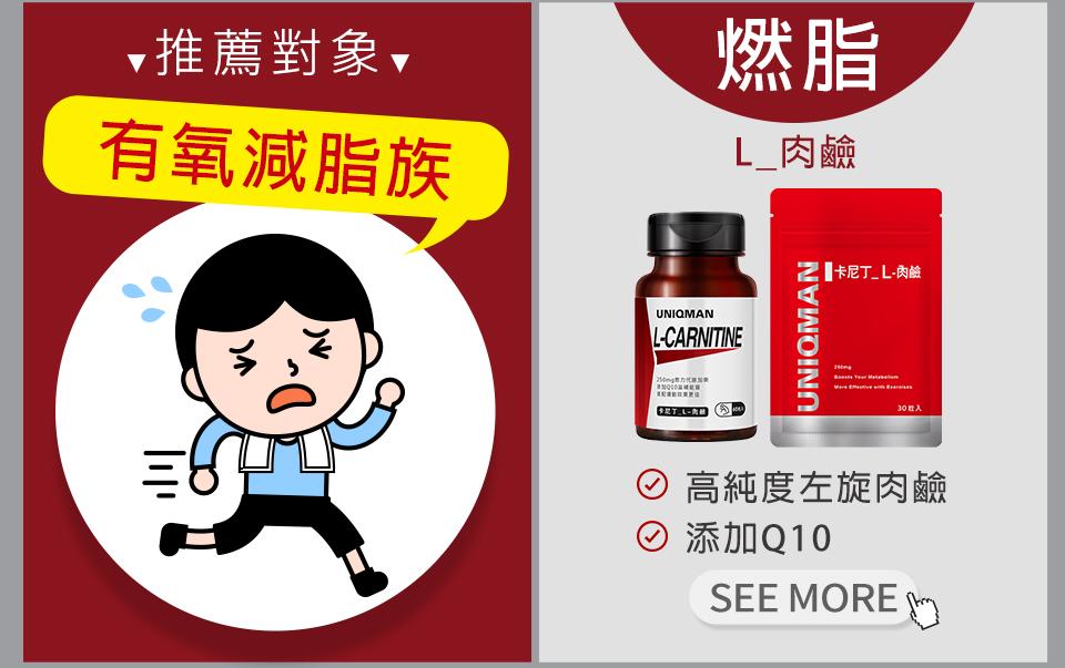 L_肉鹼,含有高純度左旋肉鹼及Q10,加速代謝燃脂,最適合有氧減脂族.