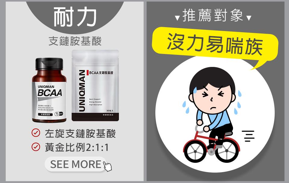 支鏈胺基酸(BCAA),添加左旋支鏈胺基酸以及黃金比例2:1:1,提升耐力,推薦俾無力易喘族.