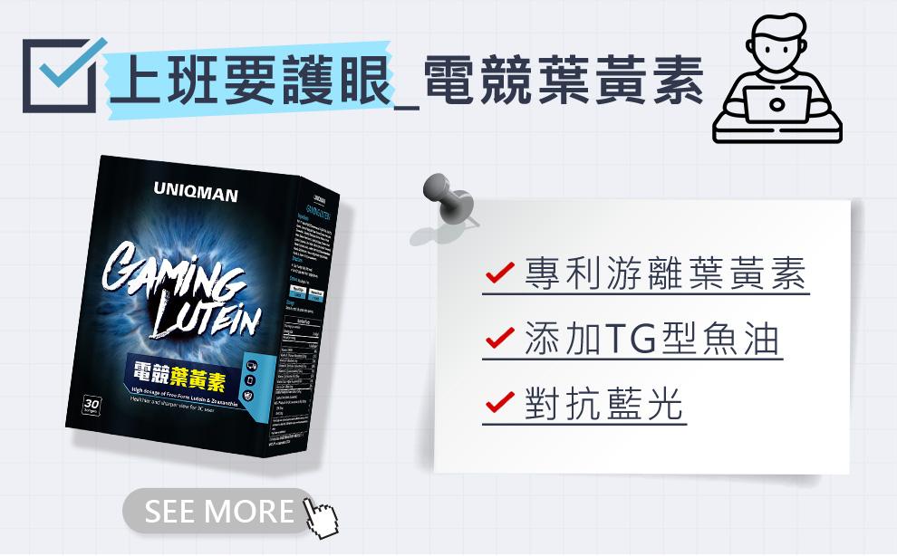 uniqman 瑪卡提供男性全方位營養,幫助提升性功能,維持體力.