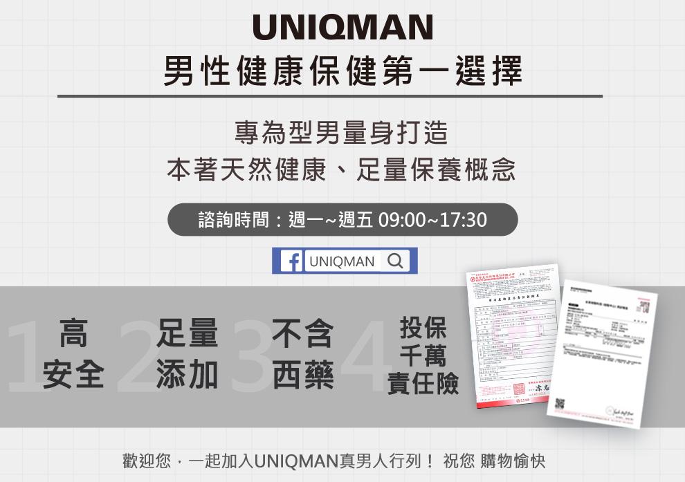 UNIQMAN台灣保健品牌,嚴選優質高安全性的成分,提供健康有效的保健食品.