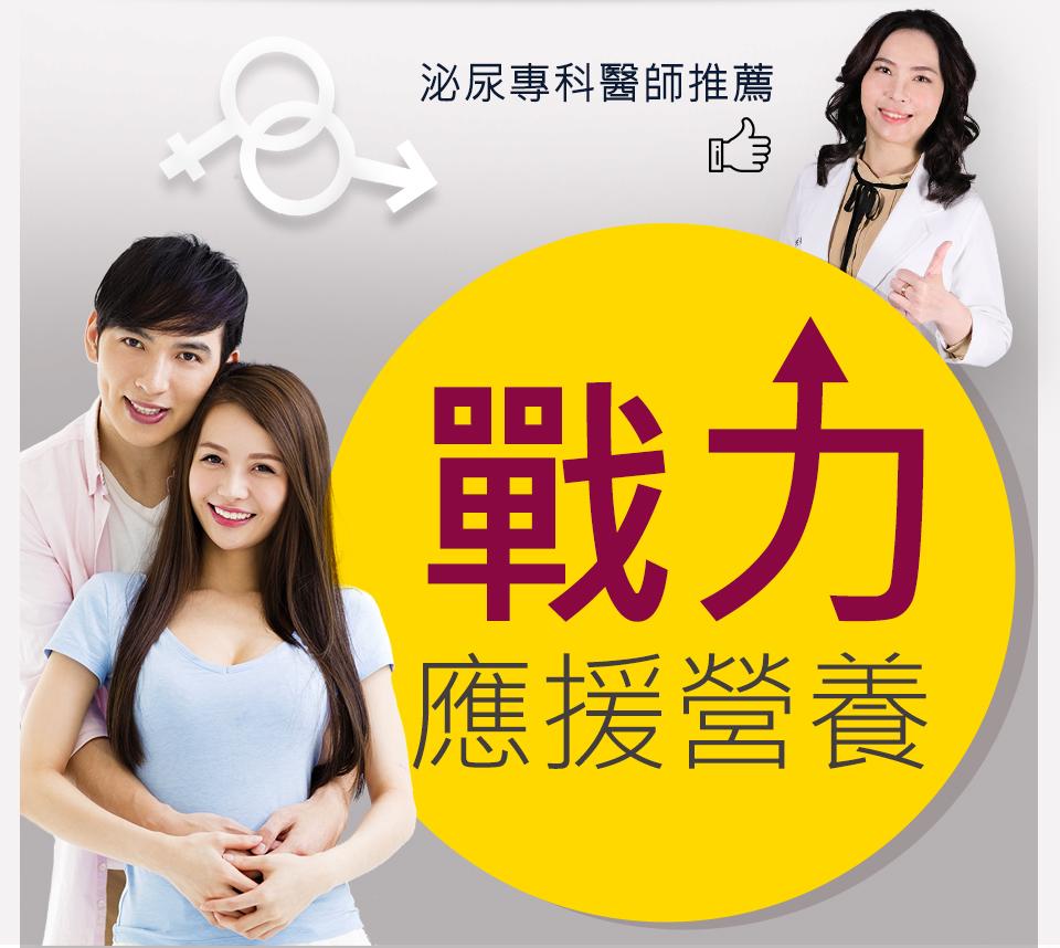 UNIQMAN 台灣品牌,泌尿科及營養師都推薦的保健食品品牌.