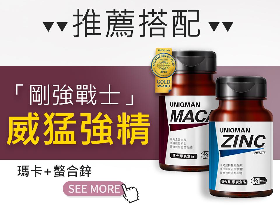 UNIQMAN瑪卡及螯合鋅,全方位照顧男性生理功能,加強生理活力.