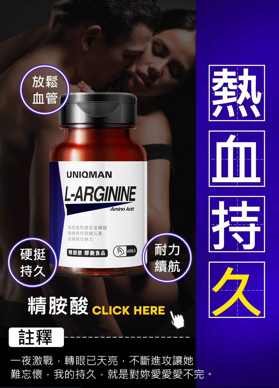 精胺酸促進血液循環、耐力提高、硬挺持久,助你一整夜都「熱血持久」