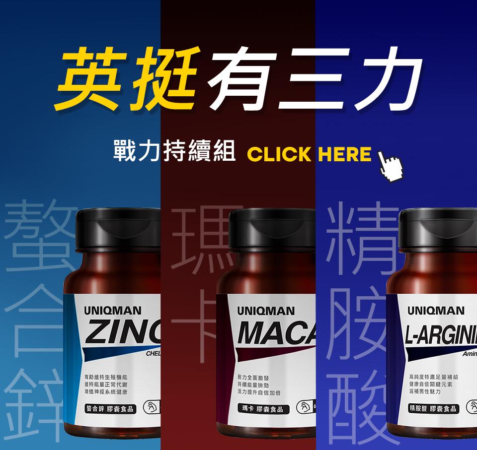產品唔知點揀好?買組合就最好,【戰力持續組】瑪卡+螯合鋅+精胺酸一次滿足三個願望。