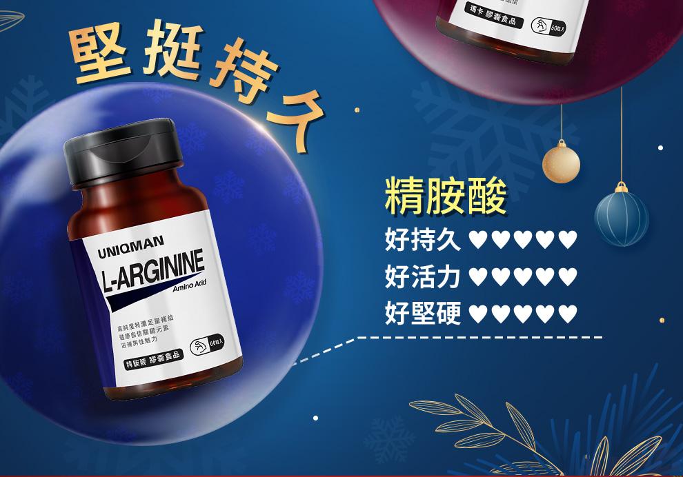 UNIQMAN精胺酸系人體製造一氧化氮嘅主要來源,可幫助增加血液循環,血管擴張,適合需要持久力嘅男性