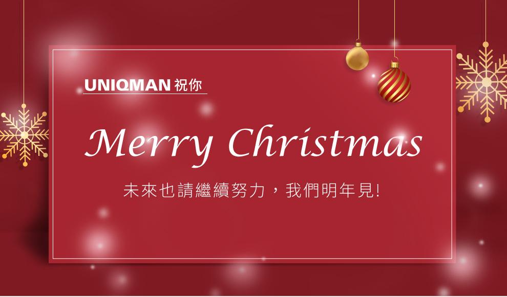 UNIQMAN祝大家聖誕節快樂,未來的日子會繼續努力,請各位多多指教