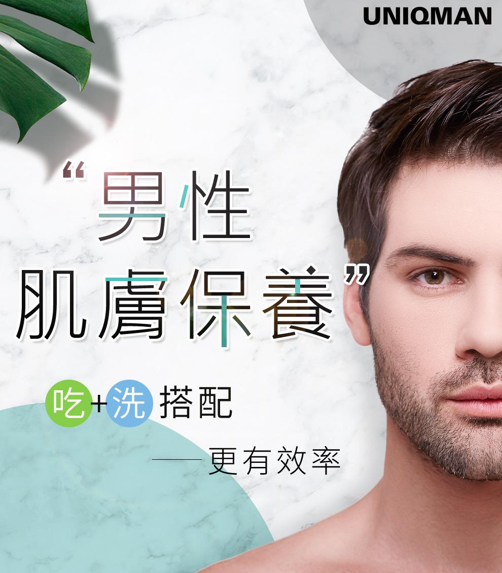 男性肌膚保養系一門學問,補充保健食品調理膚質搭配外在清潔,效果更加倍。