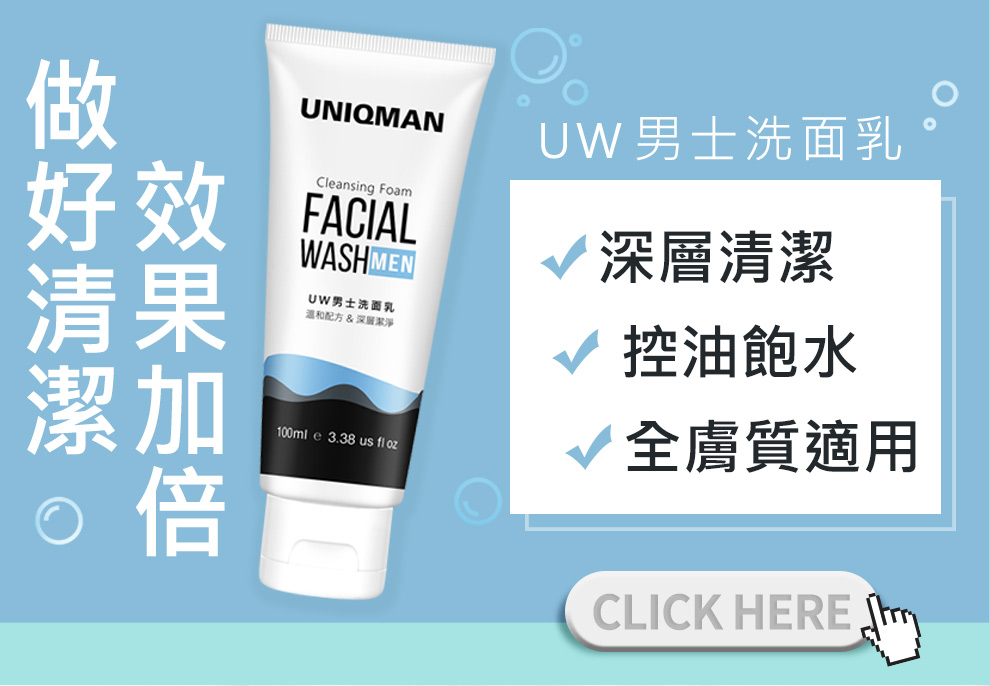 用胺基酸洗面乳洗臉,有效洗去臉上分泌的皮脂,溫和帶走毛孔髒污。胺基酸洗劑幫助補水、抗痘。