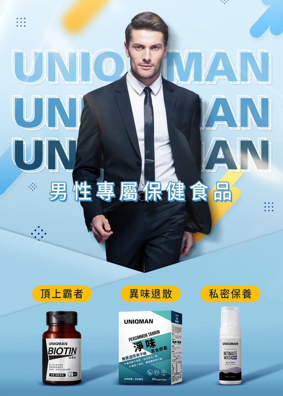 UNIQMAN男性保健,用吃來由內而外調理,維持男性生理機能、提升運動能量、打造帥氣外型。