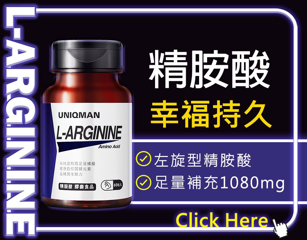 UNIQMAN精胺酸使用左旋型精胺酸,幫助血管通暢,增加持久力,一粒1080mg補足一日需要嘅營養。