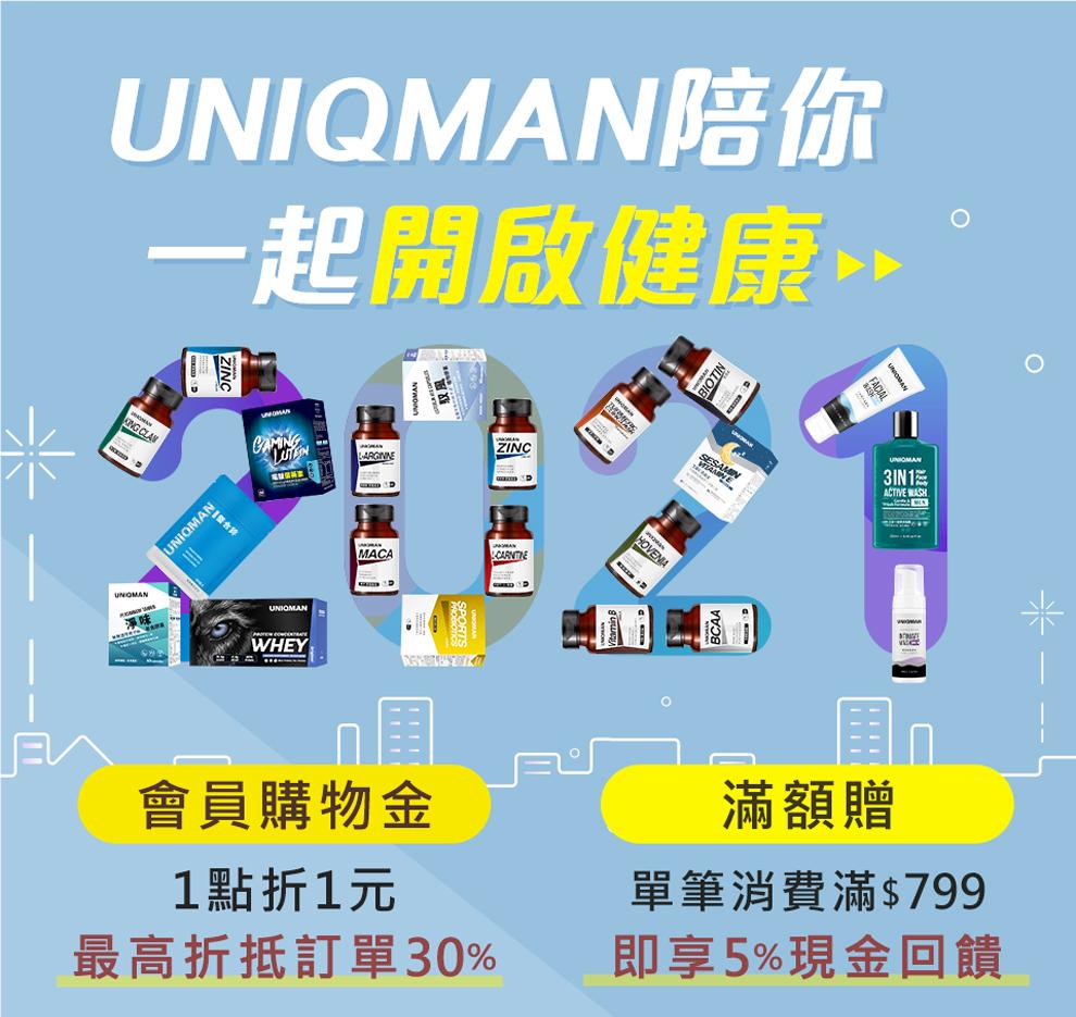 UNIQMAN買滿港幣799仲會送你購物金,一點折一元.