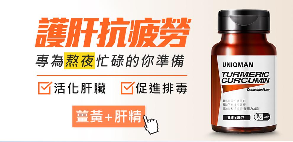 成日熬夜嘅你適合補充薑黃+肝精,可以減少疲勞感,幫助活化肝臟促進排毒,係保肝嘅好選擇
