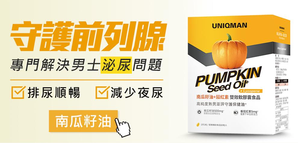 泌尿問題為中年男性一大困擾,利用南瓜籽油提早保養前列腺,可幫助減少夜尿,排尿順暢