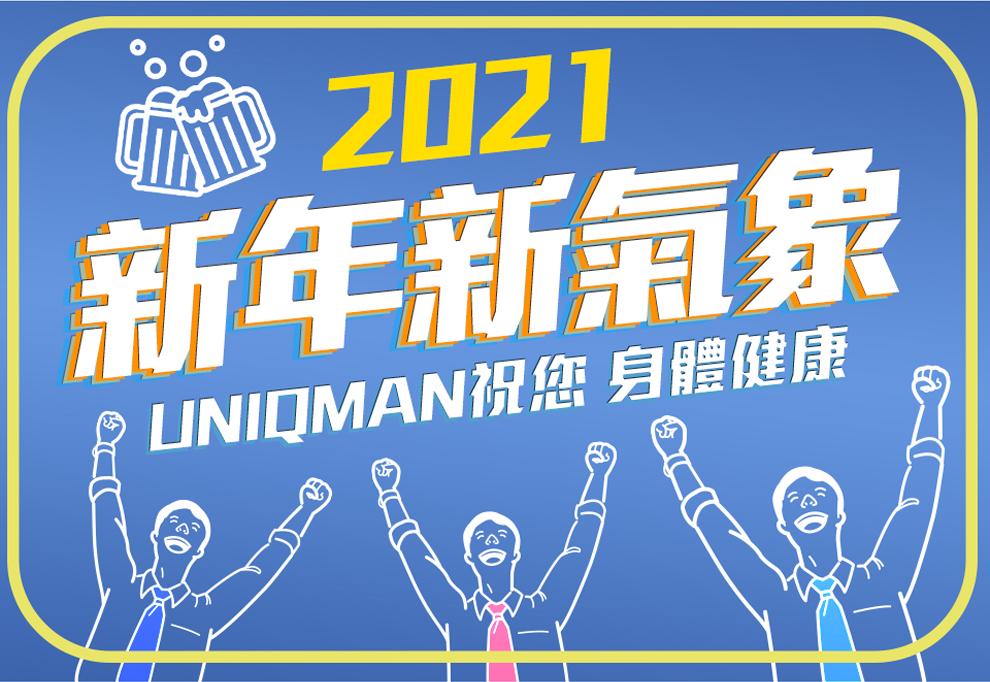 2021年到了,新嘅一年拋開過去迎接新未來,UNIQMAN同您一齊保持健康