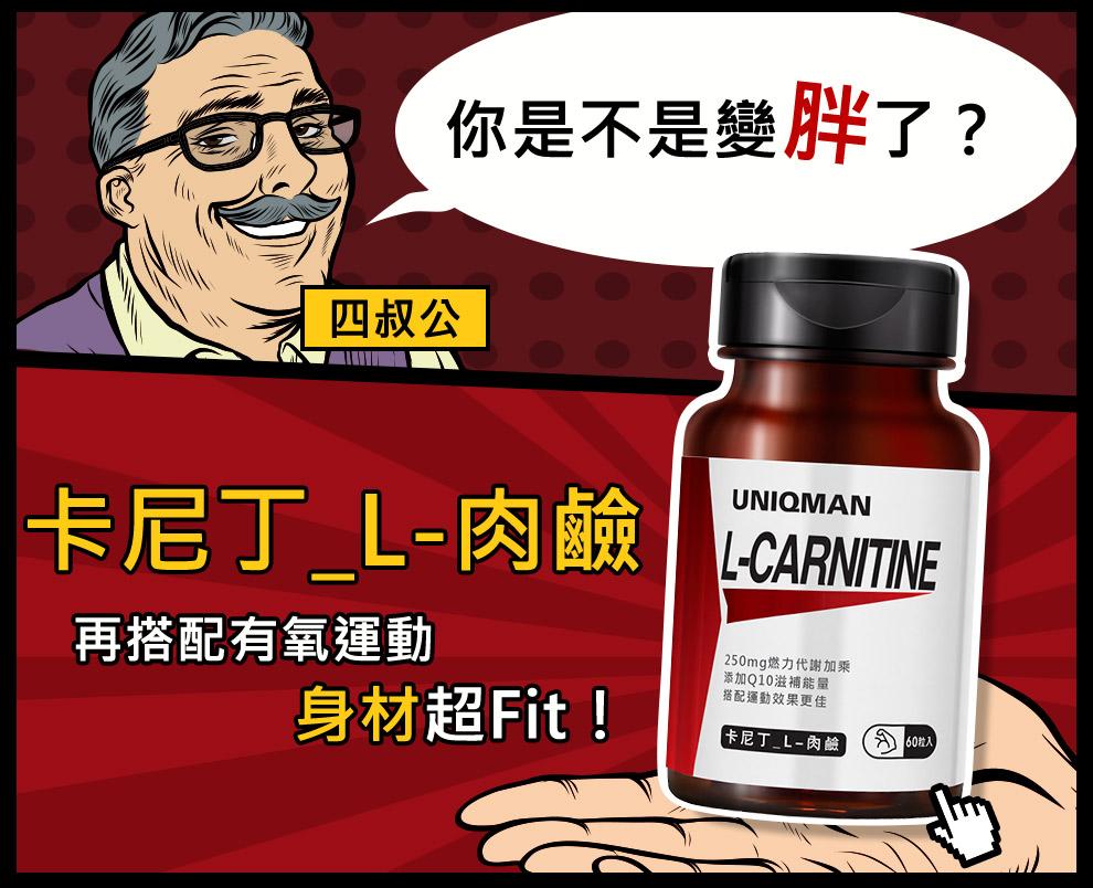 努力運動都係覺得效果唔好,可能係代謝唔夠好,補充卡尼丁可幫助提高代謝,運動時加強脂肪消耗。