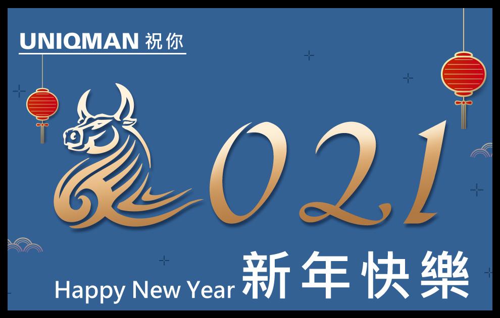 農曆新年祝大家牛年行大運,俾UNIQMAN同您一起維持健康體魄。