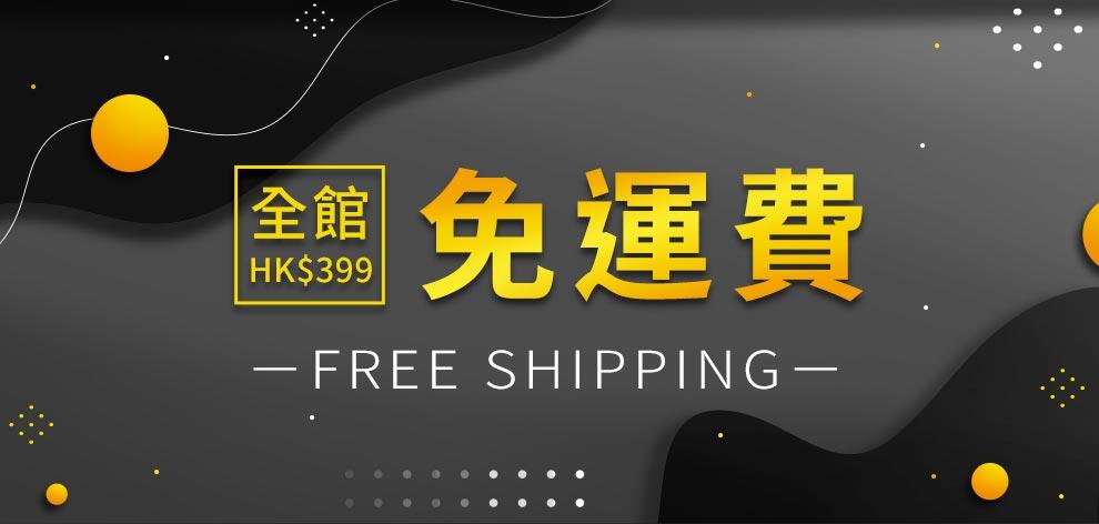 官網會員限定,單筆消費滿HK$399即可享有免運。