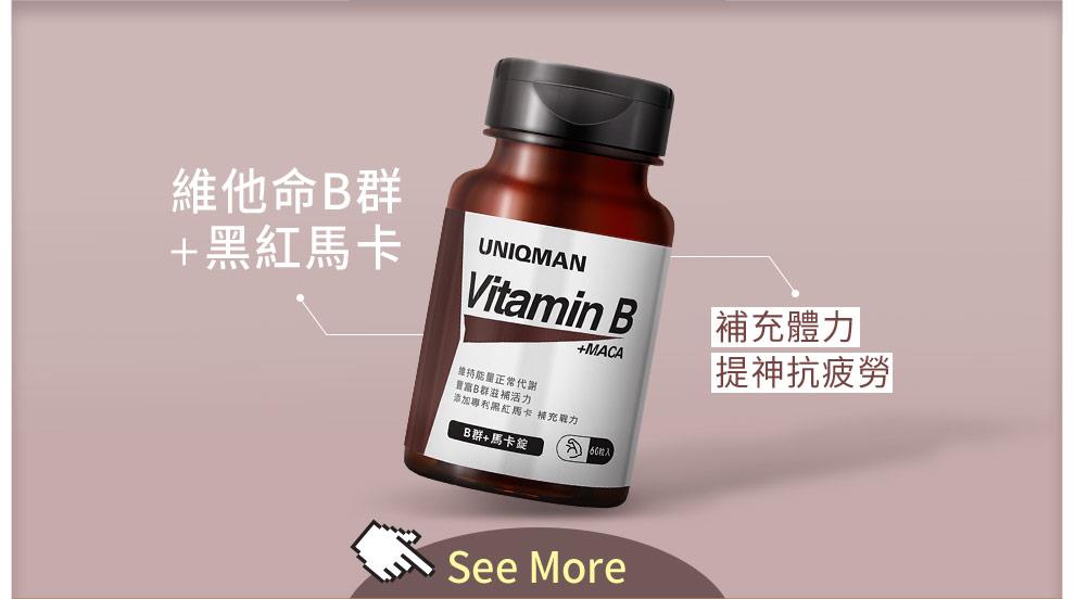B群系人體必需營養素,UNIQMAN嘅B群有另外添加瑪卡,加強提神功效之外仲可以增強體力。