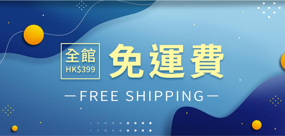 官網優惠,單筆消費滿HK$399即可享有免運。
