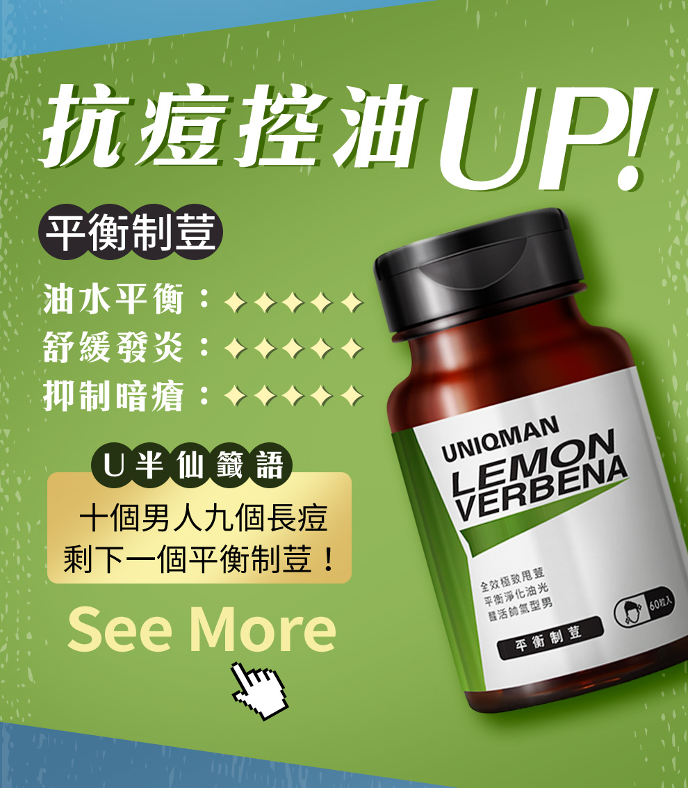 滿面暗瘡難以見人,平衡制荳膠囊選用專利檸檬馬鞭草,幫助肌膚油水平衡、舒緩發炎及抑制暗瘡生成。