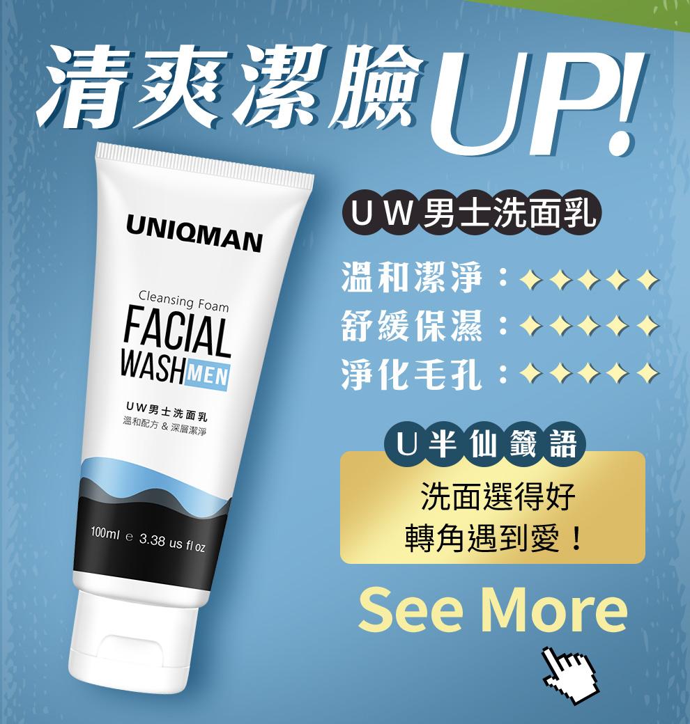 好肌膚形成既第一步就係洗面,男士洗面乳任何膚質都適用,溫和洗淨毛孔髒污,洗後清爽不緊繃,提升肌膚保濕度。
