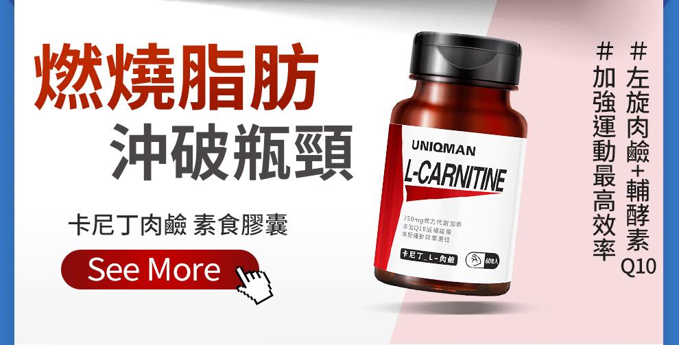 運動成效差,遇上瓶頸期,你需要卡尼丁-肉鹼,99.9%以上高純度左旋型肉鹼有效加速脂肪燃燒,促進代謝,減肥效果加倍提高。