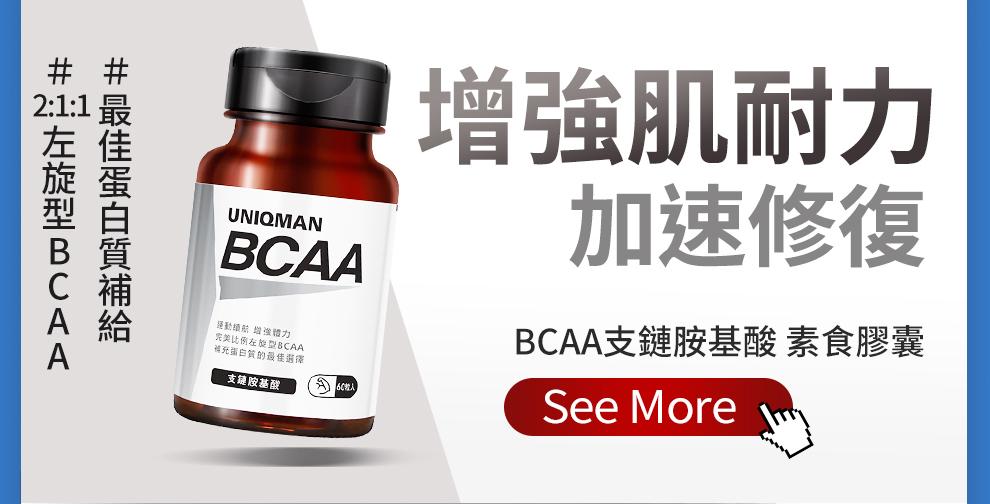肌無力、易酸痛,快選擇黃金比例的BCAA,有助增強肌耐力及減緩運動後的肌肉酸痛,是補充蛋白質絕佳選擇。