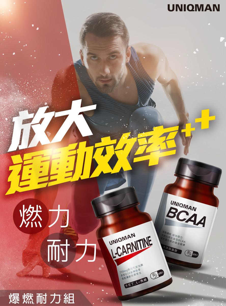 專為運動族群搭配,達到增肌減脂的效果,並能在運動過程中預防關節摩擦造成的運動傷害