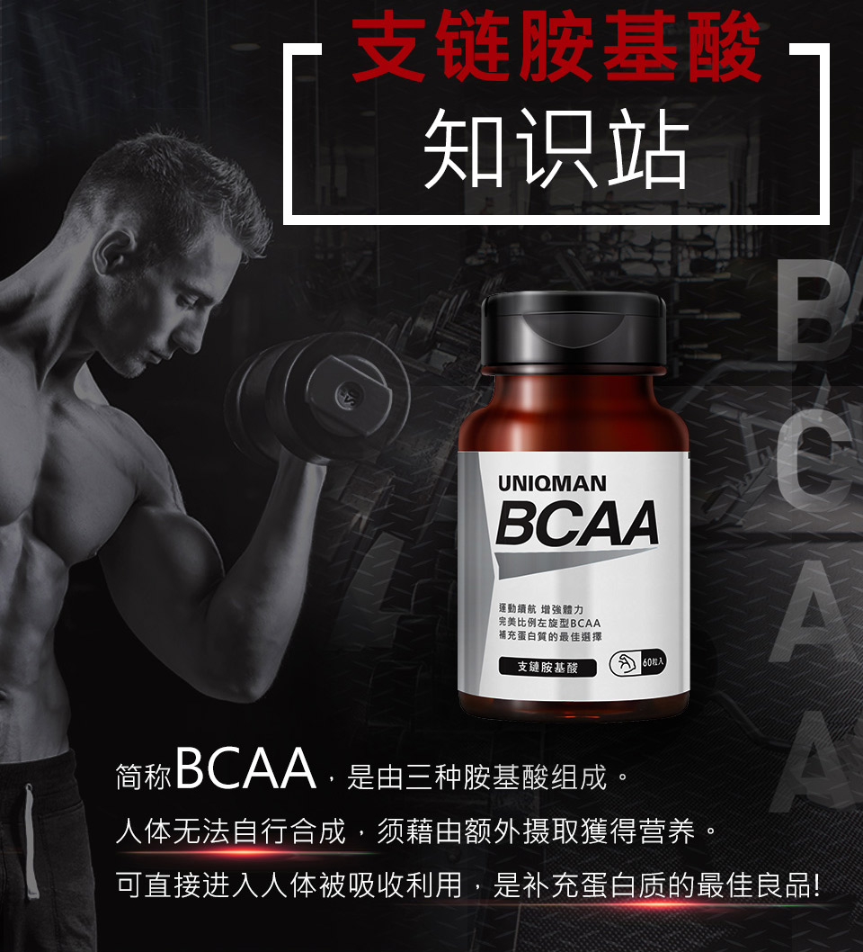 肌肉内的蛋白质主要是由BCAA组成,补充BCAA能预防肌肉分解避免在运动中抽筋
