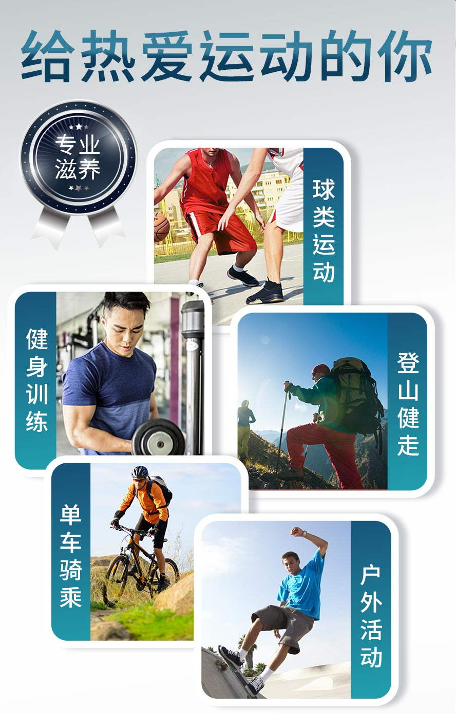 如果是长期打球,健身、爬山健走等容易使用关节的运动者,更应该要注意