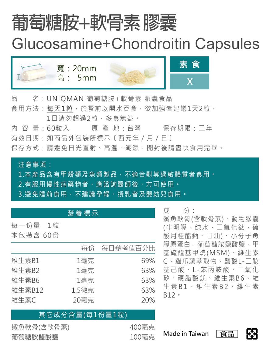 添加软骨素Chondroitin及胶原蛋白帮助软骨组织再生,可以预防关节炎及延缓关节退化