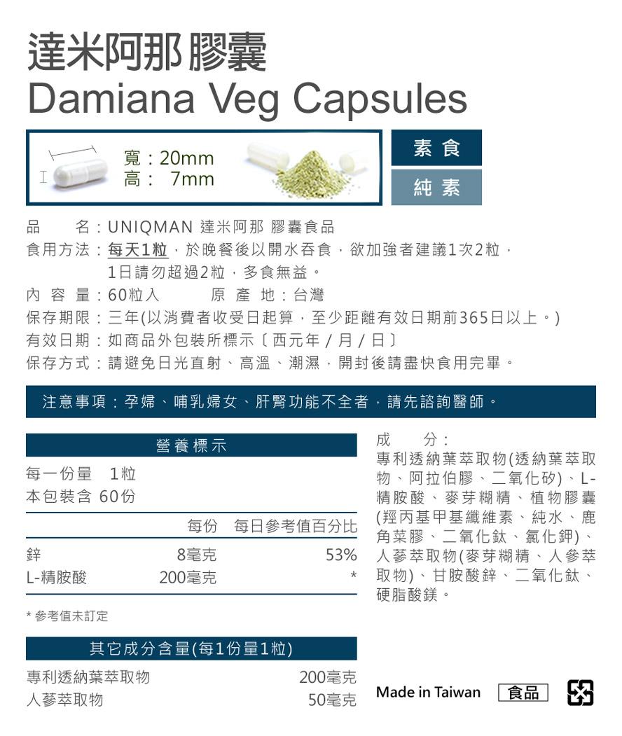 UNIQMAN达米阿那是纯天然的草本萃取,素食者也能吃