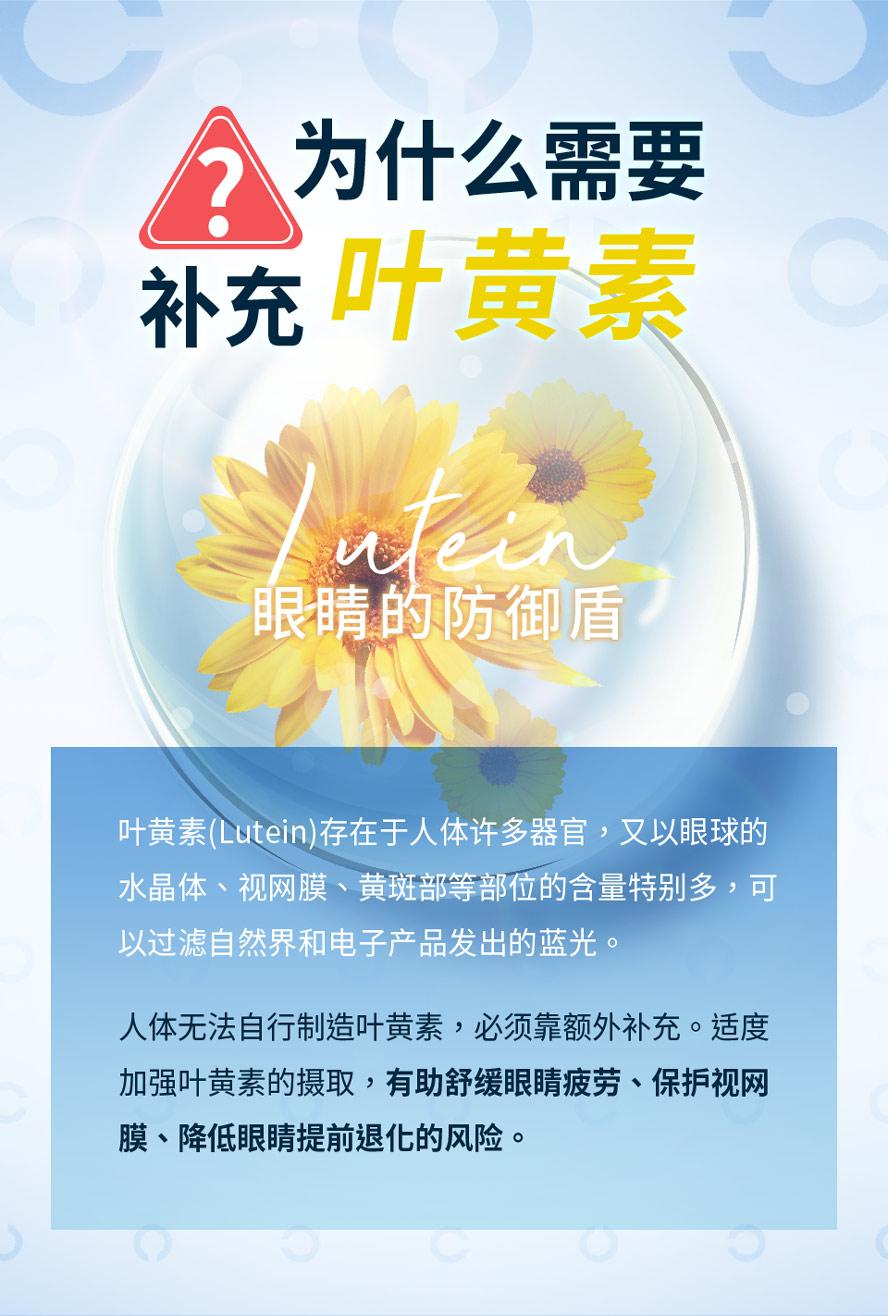 叶黄素是视网膜黄斑部中最重要的抗氧化成分,能抑制感光过程所形成的自由基