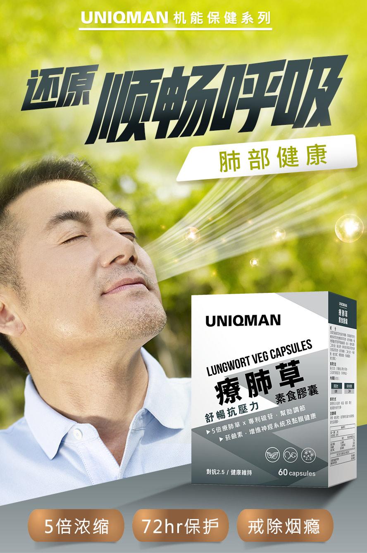 UNIQMAN疗肺草胶囊,帮助清肺,调节呼吸道健康