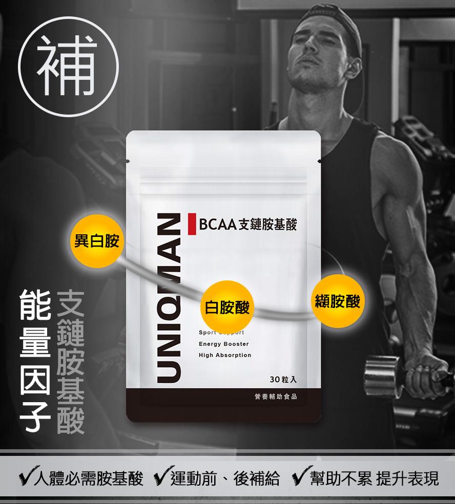 UNIQMAN支链胺基酸在运动前与运动后都可以补充,帮助肌肉成长与降低肌肉酸痛感