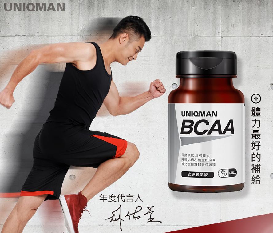 UNIQMAN BCAA主要在肌肉中被代謝,是運動時消耗量最大的氨基酸