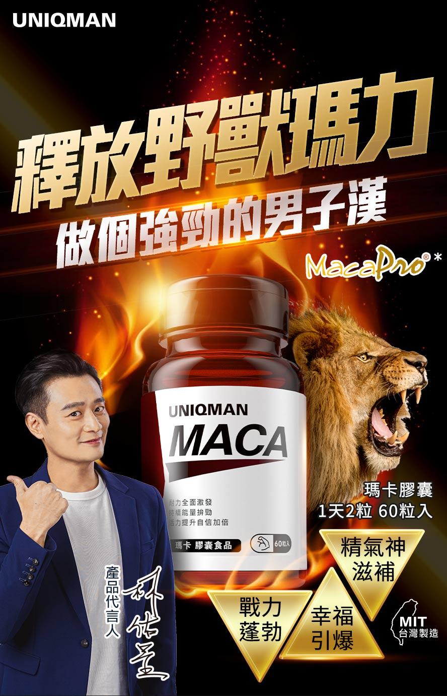 UNIQMAN瑪卡可以迅速補充男人的體力,恢復精力,能讓男人更強勁